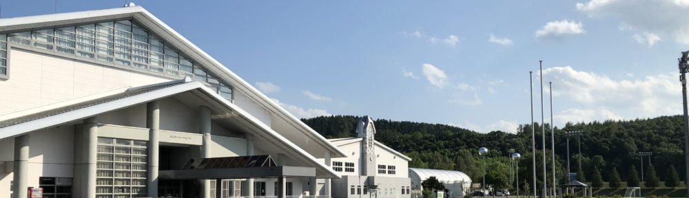 滝上町スポーツセンター